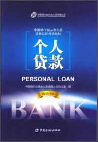 正版】个人贷款