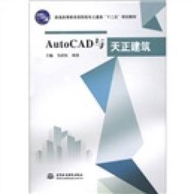 """普通高等教育高职高专土建类""""十二五""""规划教材:AutoCAD与天正建筑"""