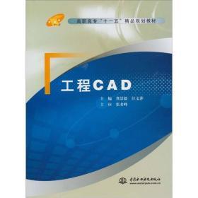工程CAD