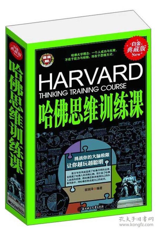 哈佛思维训练课:白金典藏版