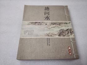 《塘河水》稀少!西泠印社出版社 2013年1版1印 线装1册全