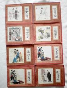 红楼梦 连环画8本合售 1981年一版一印