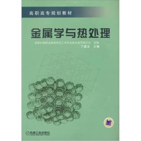 二手金属学与热处理丁建生机械工业出版社9787111135609
