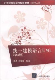 统一建模语言UML-(第2版)袁涛清华大学出版社