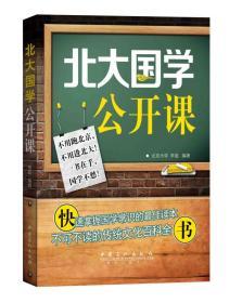 北大国学公开课 李磊著 中国石化出版社 9787511430274