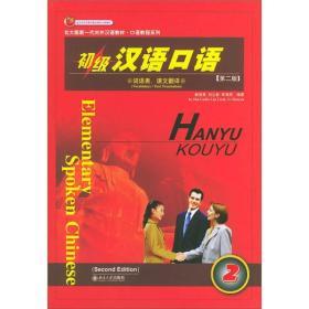 北大版新一代对外汉语教材 :初级汉语口语(缺盘)