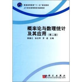 概率论与数理统计及其应用(第2版)/21世纪高等院校创新教材