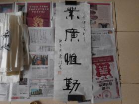 中国书协会员,北京诗词学会理事李欣书法3平尺,保真