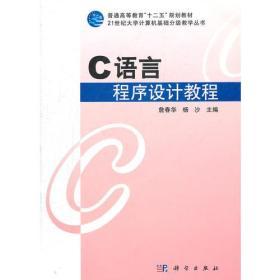 21世纪大学计算机基础分级教学丛书:C语言程序设计教程