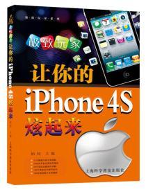 极致玩家:让你的iphone 4S炫起来