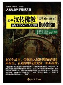 人文社会科学通识文丛:关于汉传佛教的100个故事