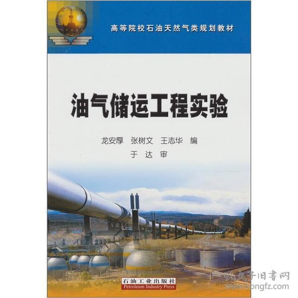 油气储运工程实验