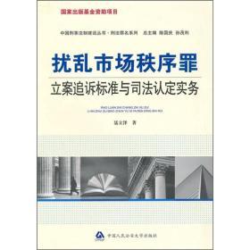(精装)扰乱市场秩序罪立案追诉标准与司法认定实务