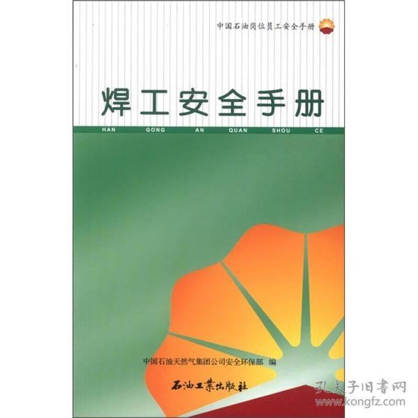 中国石油岗位员工安全手册:焊工安全手册