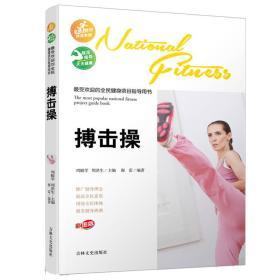 (四色)の全民健身项目指导用书——搏击操
