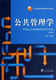 公共管理学(第2版)/21世纪经济学管理学系列教材