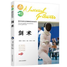 (四色)全民健身项目指导用书:剑术