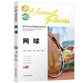 【正版现货促销】最受欢迎的全民健身项目指导用书网球
