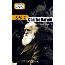 科学家传记:达尔文