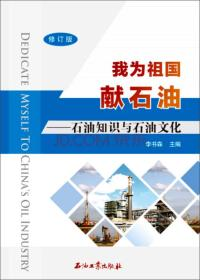 我为祖国献石油:石油知识与石油文化(修订版)