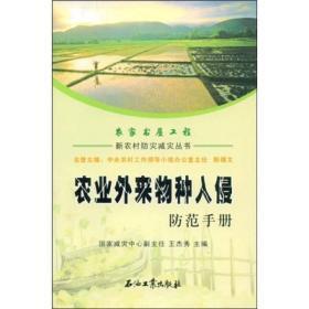 新农村防灾减灾丛书:农业外来物种入侵防范手册