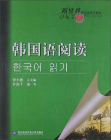 新世界韩国语系列教材:韩国语阅读