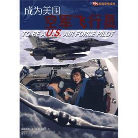 正版二手二手正版满29免邮 成为美国空军飞行员 霍尔登,蒋建江林出版社有笔记