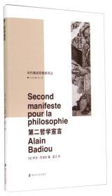 第二哲学宣言