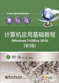 计算机应用基础教程-Windows7+Office2010-第三3版 郭麦成 电