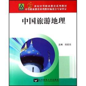 21世纪中等职业教育系列教材:中国旅游地理