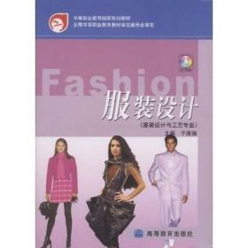 服装设计(配盘)