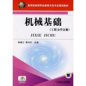 机械基础(工程力学分册)