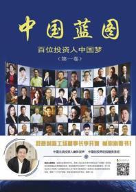 送书签lt-9787503558535-中国蓝图:百位投资人中国梦(第一卷)