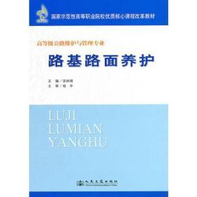 二手路基路面养护宋林锦人民交通出版社9787114091087