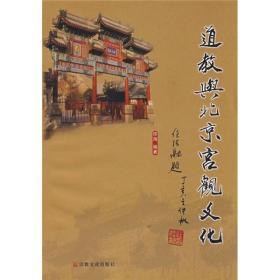 道教与北京宫观文化