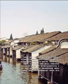 中国古建筑之旅——江南 水乡古镇