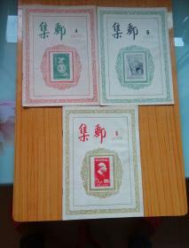 集邮.1955年第4.5.6.三本合售