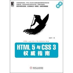 HTML 5 与 CSS 3 权威指南