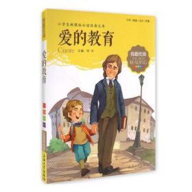 爱的教育(注音美绘版)/小学生新课标必读经典文库