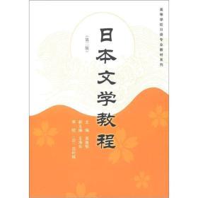 高等学校日语专业教材系列:日本文学教程(第2版)
