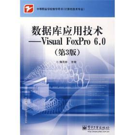 中等职业学位教学用书(计算机技术专业)·数据库应用技术:Visual FoxPro6.0(第3版)
