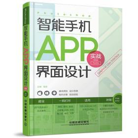Photoshop智能手机APP界面设计实战