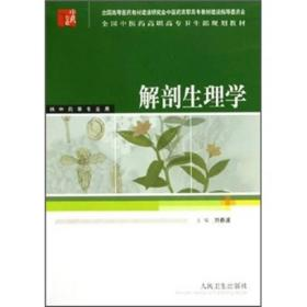 解剖生理学 刘春波 人民卫生出版社 9787117067812