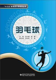 二手正版羽毛球吕小峰西安电子科技大学出版社9787560637686