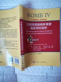 功能性胃肠病多维度临床资料剖析(中文翻译版 原书第2版)