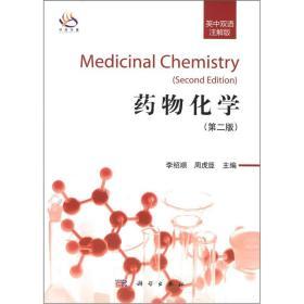药物化学(英中双语注解版)(第2版)