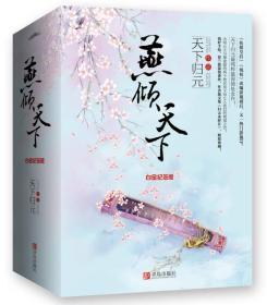 燕倾天下·白金纪念版(上中下)附:书签+海报+小册子
