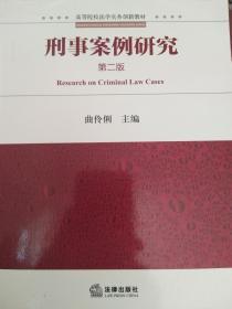 刑事案例研究(第二版)