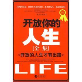 开放你的人生