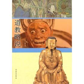 道教略说(中华文化百科)